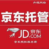 义乌丹源京东官方认证服务商;