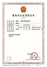 轉讓 深圳公司資質 有安證 房建二級+市政二級+水利二級;