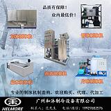 广州制冰机冰浆机质优价廉;