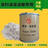 上海纳米级钛白粉涂料油漆油墨专用纳米二氧化钛防老化防紫外线;