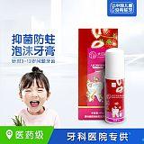 儿童防蛀泡沫牙膏 清新防蛀 护牙釉齿 品质保障;
