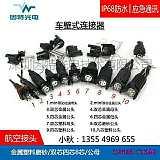 雙芯四芯野戰光纜連接器、航空插頭、野戰光纜接頭、野戰光纜;