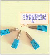 贵州花岗岩雕刻刀/碑文雕刻刀/石材雕刻刀;