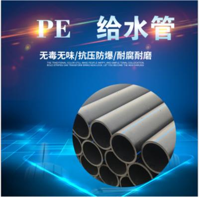 HDPE给水管材20 25 32pe管材4分6分1寸pe63自来水管40 50p