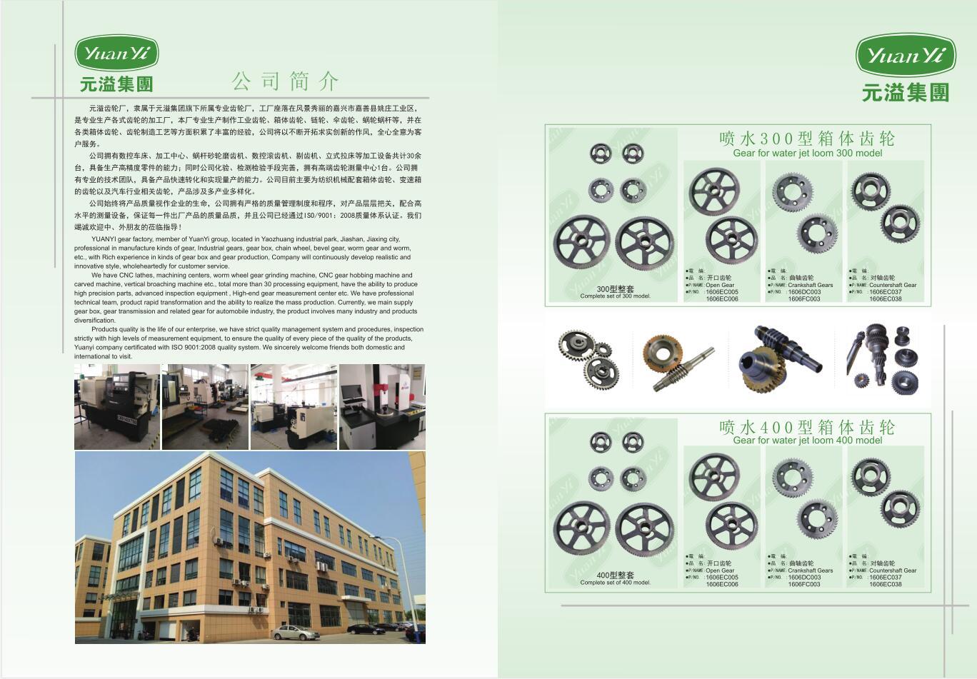 浙江臺資企業生產傘齒蝸輪蝸桿