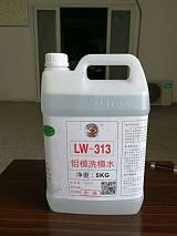 龙威铝模洗模水纸塑厂批发;