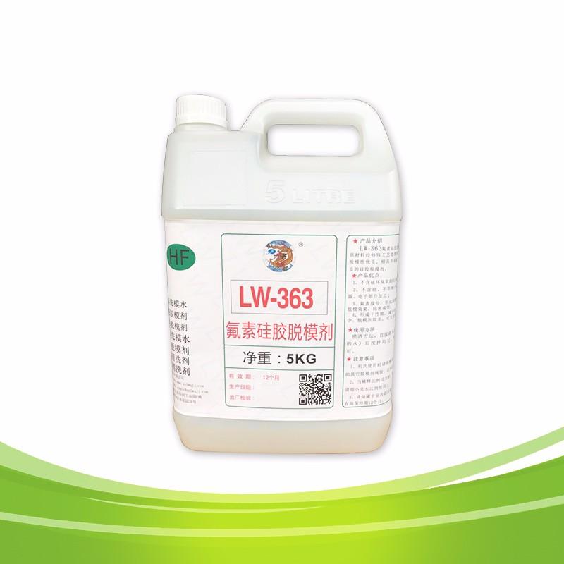 深圳龙威硅胶保鲜盖专用氟素硅胶脱模剂LW363