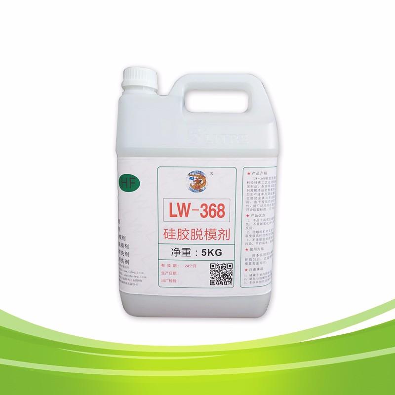龙威硅胶杂件通用LW368硅胶脱模剂