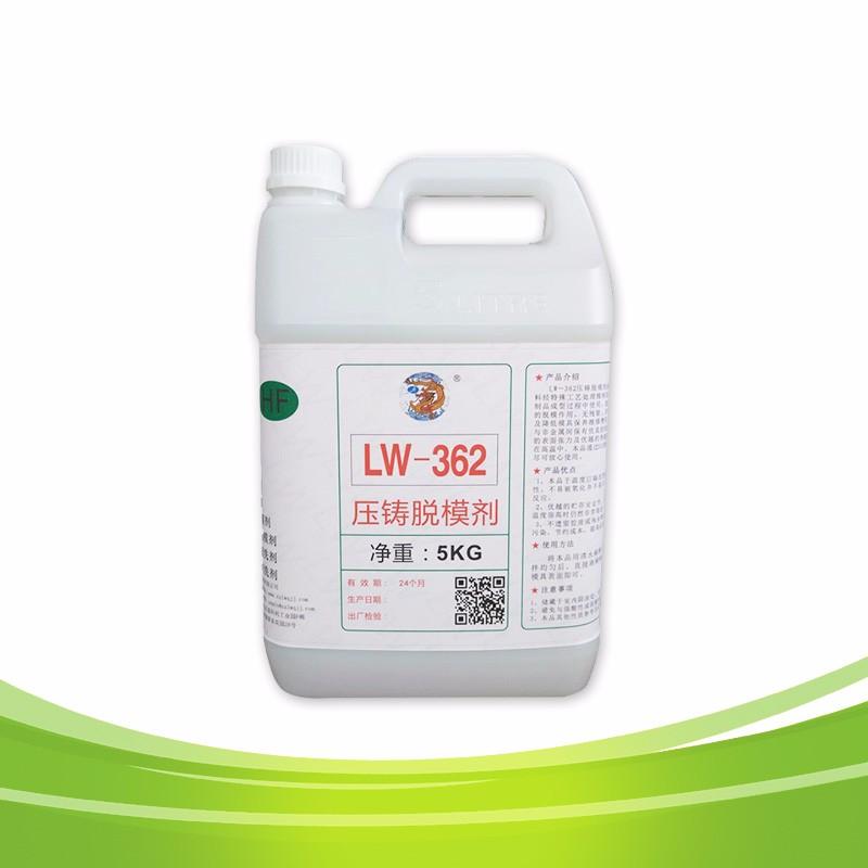 深圳龙威LW362压铸脱模剂锌合金铝合金脱模剂