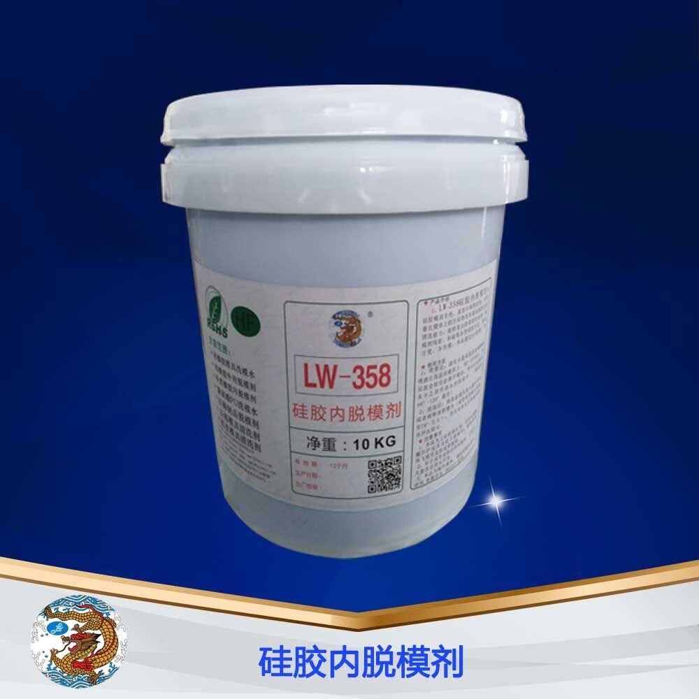 深圳龙威透明内脱模膏 LW358内添加脱模剂