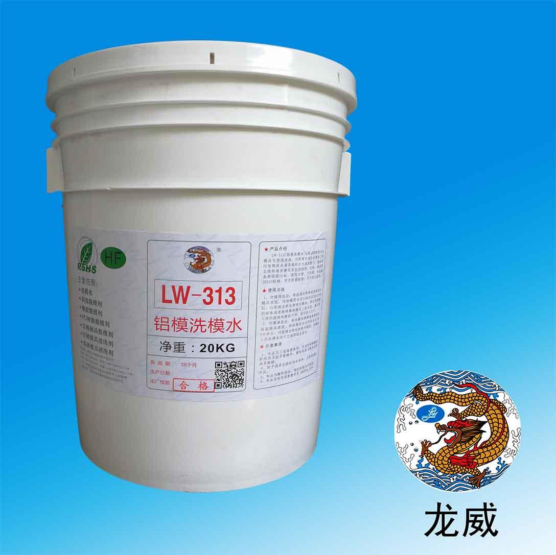 深圳龙威铝模洗模水LW313纸塑厂模具清洗剂