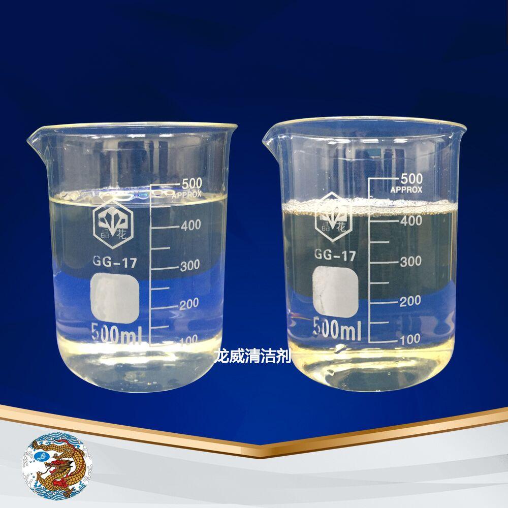 深圳龙威铁模具清洗剂LW301洗模水