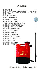 背负式电动静电喷雾器16升装定型款;