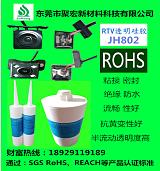 东莞市聚宏新材料科技有限公司透明密封胶