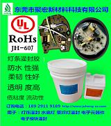 东莞市聚宏新材料科技有限公司透明灌封胶