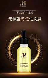 廣州嬌美 防藍光精華液 防輻射 抗氧化 品牌定制代加工;