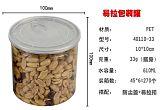 食品塑料罐,食品包装罐,环保包装,日用品包装;