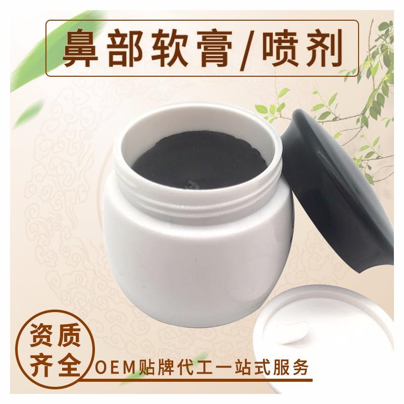 鼻炎喷剂oem贴牌 鼻炎膏oem代加工 通气鼻贴生产厂家