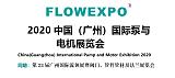 2020中國(廣州)國際泵與 電機展覽會;