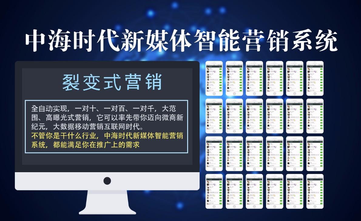 中海时代新媒体智能营销系统群控云控系统软件抖音引流