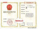 浙江舟山油品公司注册 注册公司 石油汽柴油销售贸易;
