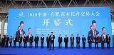 2019中国·合肥苗木花卉交易大会;