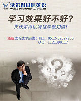 蘇州英語培訓哪一家比較好?