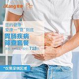 【深圳白领胃肠疾病】筛查套餐-男女通用注重胃肠道健康优选