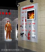 上海民安教育XFQC-1600消防体验馆展项-电控式消防装备及器材展示;