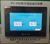 ZT-DHS機車低恒速控制器