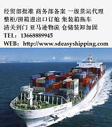 青岛货代推荐 青岛港指定货代 一级订舱代理 集装箱拖车