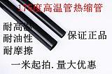 175℃ 耐高温PVDF热缩管规格0.8MM---50MM厂家直销;