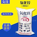 河北氧化锌99.7%间接法 直接法 高活性氧化锌;