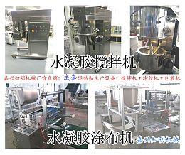 医用冷敷贴机器退热贴降温贴退烧贴机械设备包装机 嘉兴知明机械