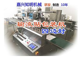 全自动敷料贴包装机 医用敷料机械设备敷贴包装机 嘉兴知明机械