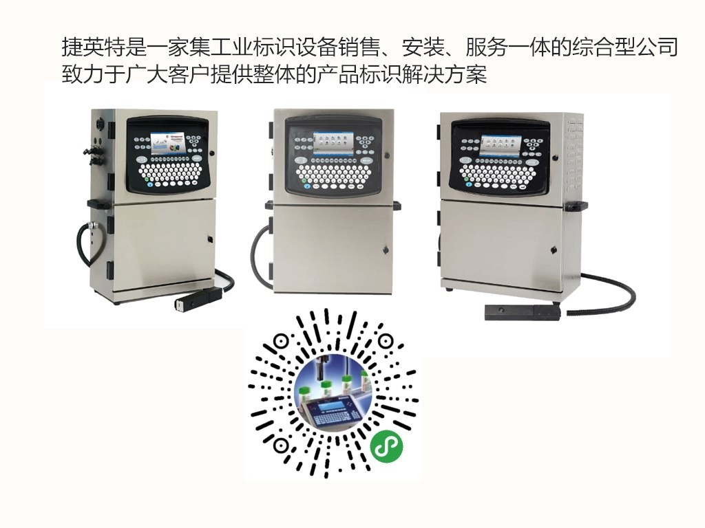 中山噴碼機維修廠,依碼士噴碼機,依瑪士9450E噴碼機