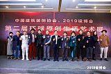 2019第十五届中国国际建筑装饰暨设计艺术博览会;
