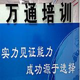 深圳华强北专业修手机到万通培训学校