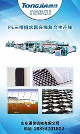 三维排水网机器专业设备报价