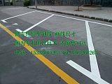 太原思可达市政停车场公路工厂划线马路热熔标线;