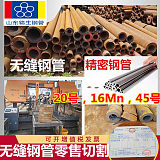 廠家直銷 20#無縫鋼管45號精密管 42crmo厚壁碳鋼圓管16Mn合金管切割