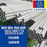 廠家直銷 工業酸洗磷化無縫鋼管 噴漆內孔除銹鋼管 鈍化冷庫鋼管