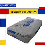 納米氧化鈦P25德固賽氣相法納米氧化鈦白粉