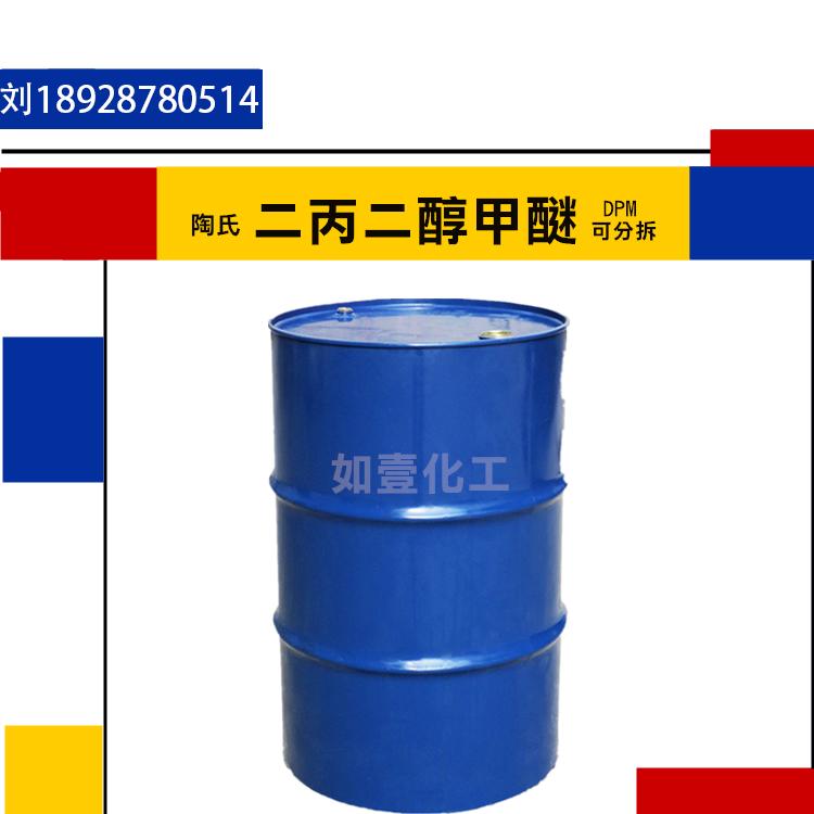 二丙二醇甲醚 dpm可分拆 二丙二醇單甲醚