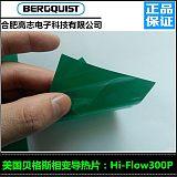 找贝格斯HiFlow300P相变导热材料选择高志电子;