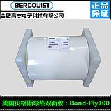 高志電子銷售LED導熱膠帶BondPly100;