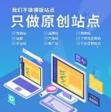 陽谷響應式網站開發,陽谷響應式模板網站,陽谷智能建站模板