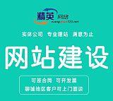 陽谷建網站的公司,網站建設的公司,網頁制作的公司,網站制作的公司