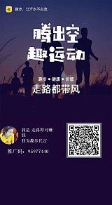 趣步注册_趣步app下载_VX_TANLUY