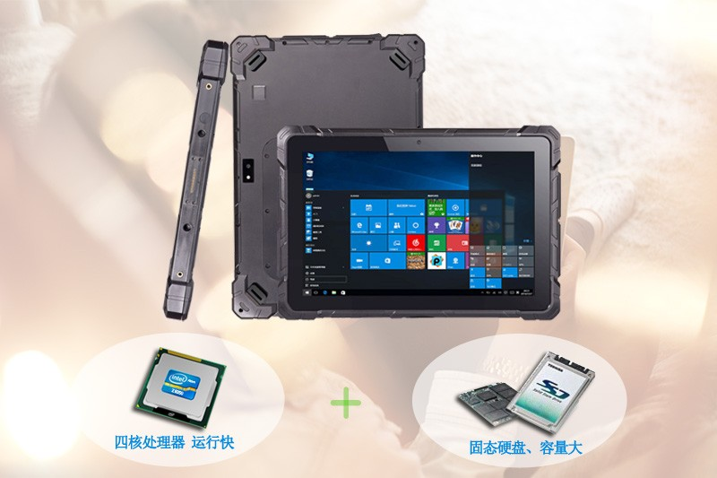 芯舞x86帶充電底座的win10三防平板支持NFC支付功能 可拆卸電池